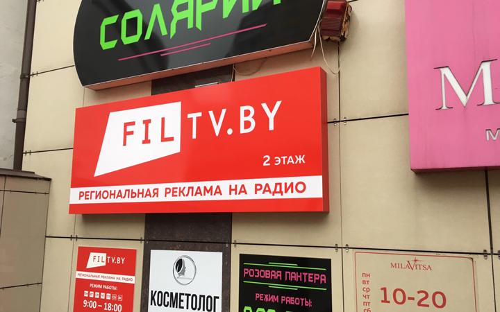 Офис филиала ФилТВ в Бобруйске