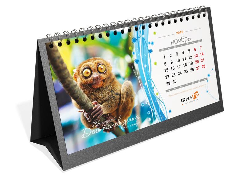 придать календари прикольные фото началом творческого